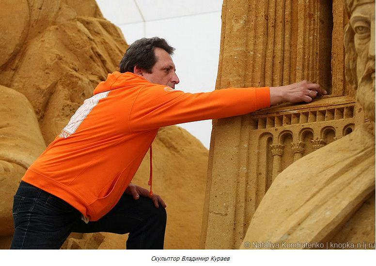 Скульптура из песка Святая Русь. Владимир Кураев