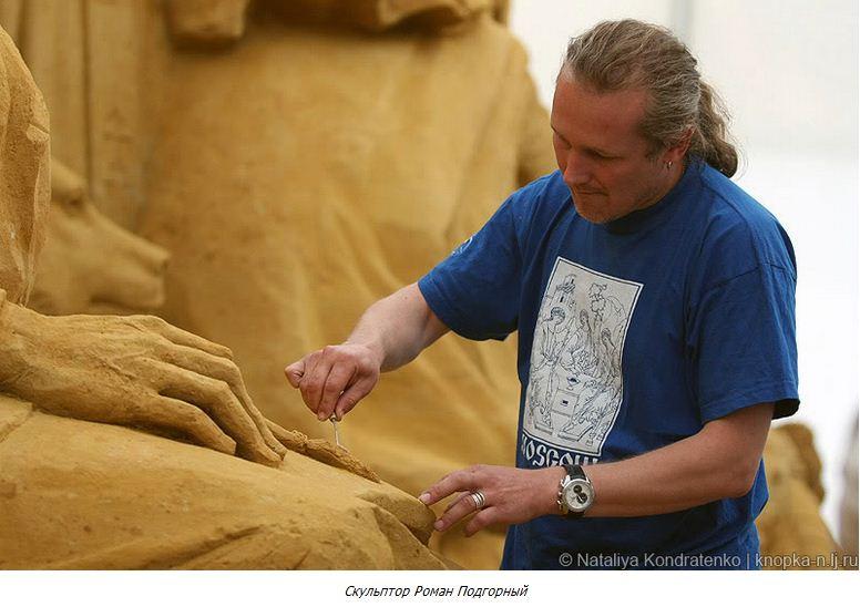 Скульптура из песка Святая Русь. Скульптор Роман Подгорный