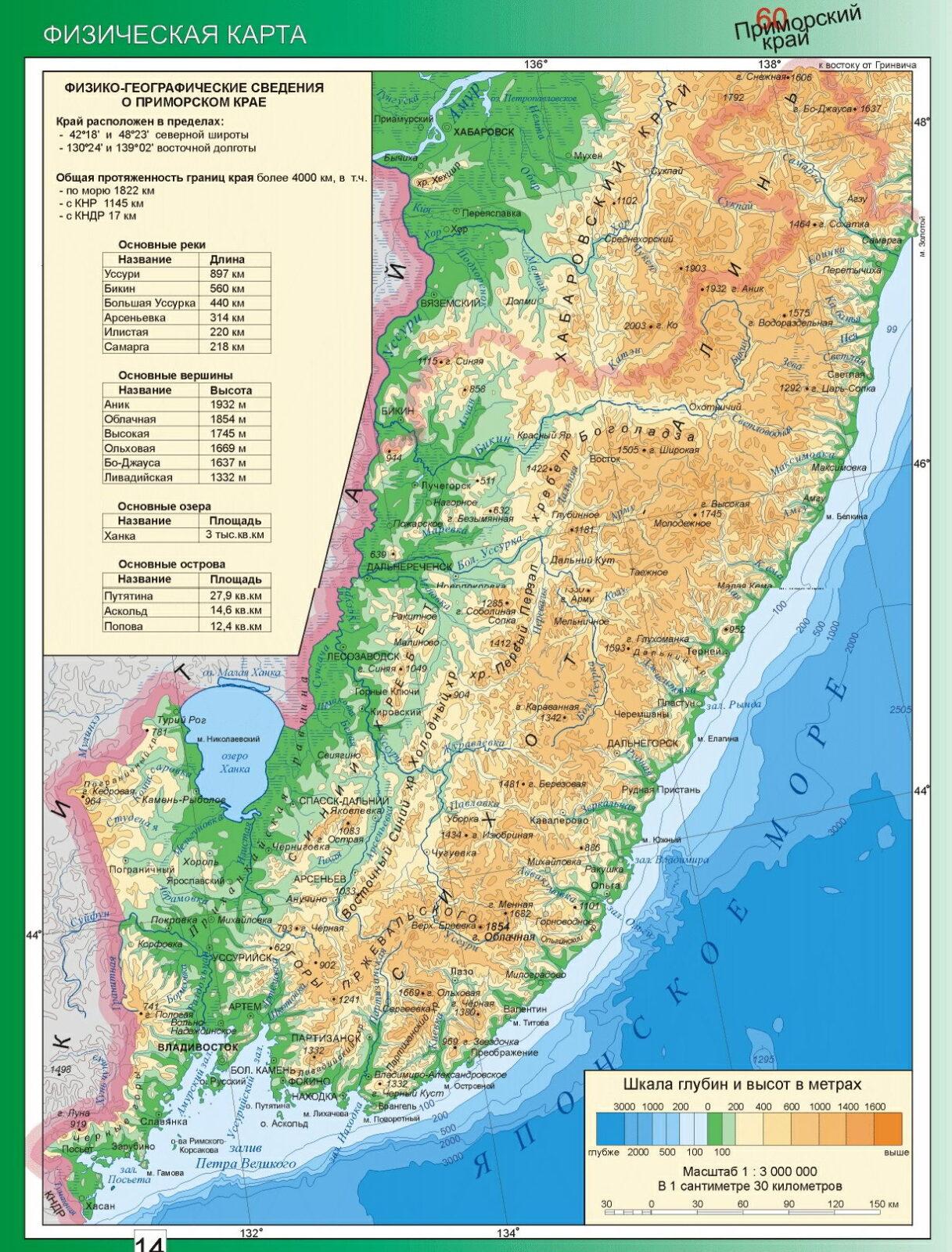 Физическая карта Приморского края
