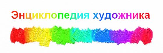 Энциклопедия художника