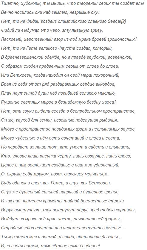 Стихотворение Алексея Толстого