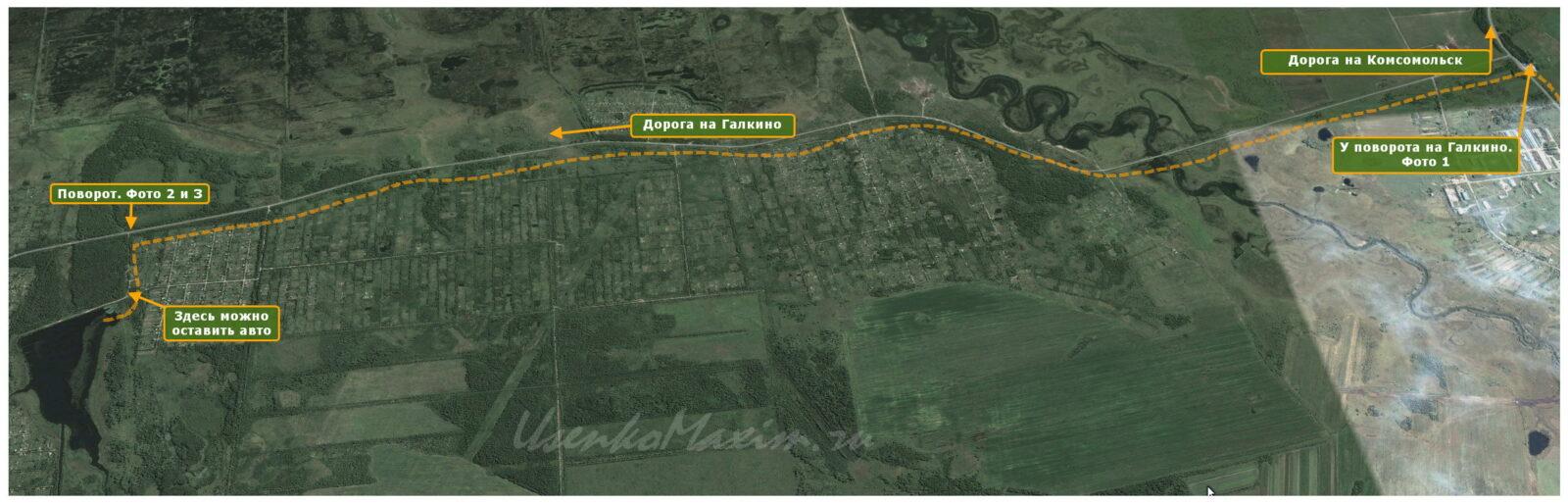 Дорога между Галкино и трассой на Комсомольск
