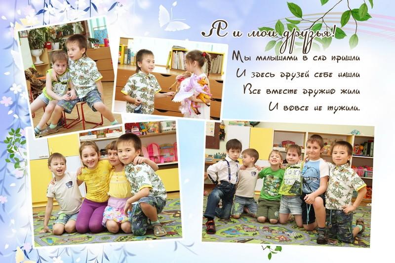 Выпускной альбом в детском саду 4