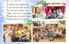 Выпускной альбом в детском саду 5