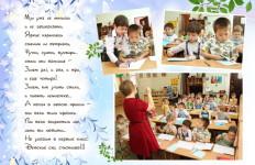 Выпускной альбом в детском саду 6