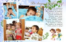 Выпускной альбом в детском саду 7
