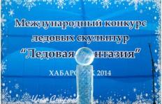 """Международный конкурс ледовых скульптур """"Ледовая фантазия 2014"""""""