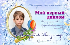 Мымриков Владимир обложка выпускной