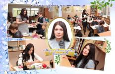 С учительницей